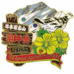 日本百名山 ピンバッジ 2段 ピンズ 薬師岳  登山グッズ通販 【メール便可】