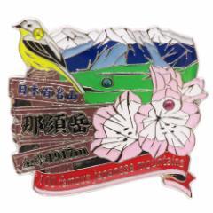 日本百名山 ピンバッジ 1段 ピンズ 那須岳  登山グッズ通販 【メール便可】