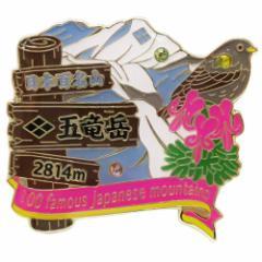 日本百名山 ピンバッジ 1段 ピンズ 五竜岳  登山グッズ通販 【メール便可】