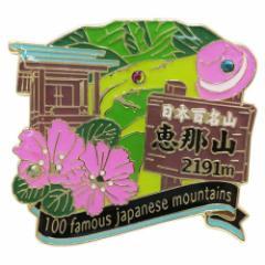 日本百名山 ピンバッジ 1段 ピンズ 恵那山  登山グッズ通販 【メール便可】