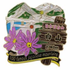 日本百名山 ピンバッジ 1段 ピンズ 白山  登山グッズ通販 【メール便可】
