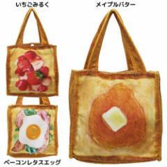 トースト ミニトートバッグ まるでパンみたいな ランチトート メイプルバター BLT いちごみるく  おもしろ雑貨グッズ通販