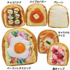 トースト 寝具 まくら まるでパンみたいな もちもち ピロー メイプルバター チョコバナナ 苺ホイップ ほか おもしろ雑貨グ