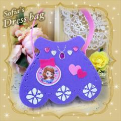 ちいさなプリンセス ソフィア 手作り バッグ キット ステッチ フエルルン ソフィアのドレスバッグ ディズニー キャラクターグッズ