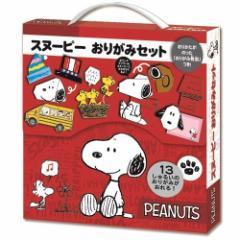 スヌーピー 折り紙 おりがみセットピーナッツ キャラクターグッズ通販