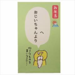 今井杏 ぽち袋 ちょこっとポチ袋 5枚セット おじいちゃんより  おもしろ雑貨グッズ通常 【メール便可】