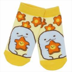 すみっコぐらし 子供用 靴下 キッズ ソックス 星にんじん サンエックス キャラクターグッズ メール便可