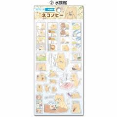 ネコノヒー シールシート クリアシール 水族館 LINEクリエイターズ キャラクターグッズ通販 【メール便可】