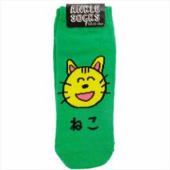 ねこさん 女性用靴下 レディースアンクルソックス プチギフトグッズ通販 【メール便可】