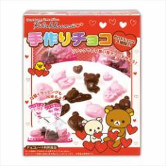リラックマ お菓子 チョコレート 手作りチョコキット バレンタイン サンエックス キャラクターグッズ通販