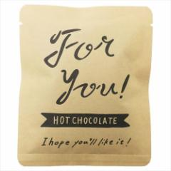 FOR YOU お菓子 チョコレート ホットチョコレート バレンタイン かわいい グッズ