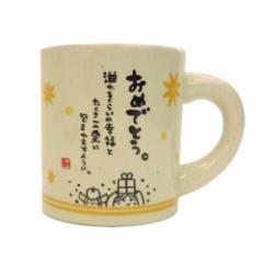 ひとことまぐ〜気持ち伝えよう〜 おめでとう ギフト雑貨 陶器製マグカップ 通販