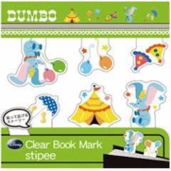 ダンボ スティッピー stipee 貼って剥がせるブックマーク ディズニーキャラクターグッズ 文房具 通販 メール便可