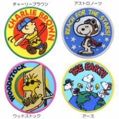 スヌーピー サークル 刺繍ワッペン キャラクターグッズ通販 シネマコレクション メール便可