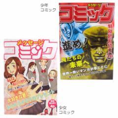 世界に一冊の熱いマンガ メッセージコミック 面白寄せ書き色紙 想い出メモリアルギフト シネマコレクション