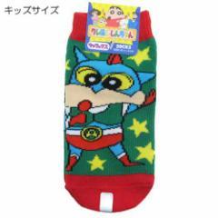 クレヨンしんちゃん アクションポーズ キッズソックス 子供用靴下 アニメキャラクターグッズ通販 メール便可