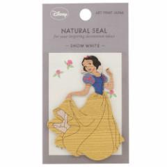 白雪姫 ナチュラルシール大 ディズニーキャラクターデコステッカー通販 シネマコレクション メール便可