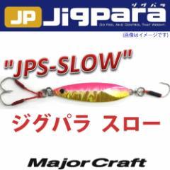 ●メジャークラフト ジグパラ スロー JPSLOW 20g 【メール便配送可】