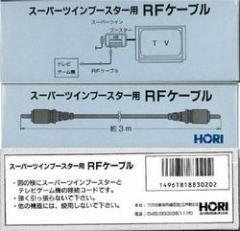 【新品】【FCHD】スーパーツインブースター用 RFケーブル[在庫品]