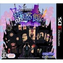 [100円便OK]【新品】【3DS】謎惑館〜音の間に間に〜[お取寄せ品]