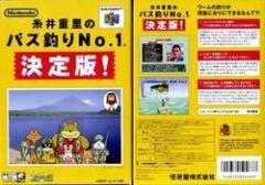 【新品】【N64】糸井重里のバス釣りNo.1 決定版![在庫品]