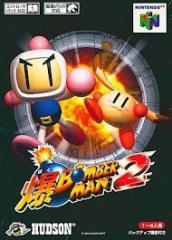 【新品】【N64】爆ボンバーマン2[お取寄せ品]