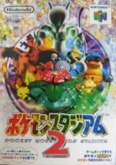 【新品】【N64】ポケモンスタジアム2[お取寄せ品]