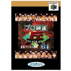 【新品】【N64】プロ麻雀「兵」64[お取寄せ品]