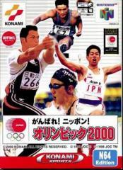【新品】【N64】がんばれ!ニッポン!オリンピック2000[お取寄せ品]