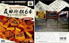 【新品】【N64】森田将棋64[お取寄せ品]