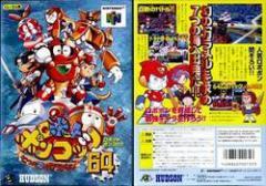 【新品】【N64】ロボットポンコッツ64七つの海のカラメル[お取寄せ品]