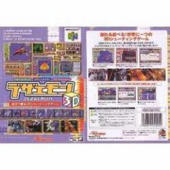 【新品】【N64】デザエモン3D[お取寄せ品]