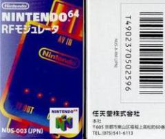【新品】【N64】N64専用RFモジュレーター[お取寄せ品]