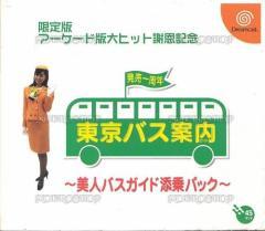 【新品】【DC】東京バス案内 美人ガイド添乗パック[お取寄せ品]