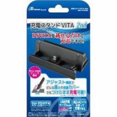 【新品】【PSVHD】新型PS VITA用「充電スタンドVITA 2nd」[お取寄せ品]