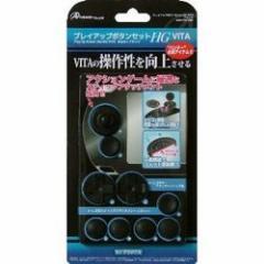 【新品】【PSVHD】PS VITA用 「プレイアップボタンセットHG VITA」(ブラック) PCH-2000対応[お取寄せ品]