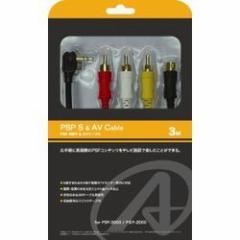 【新品】【PSPHD】PSP用 「S端子&AVケーブル」 3M[お取寄せ品]