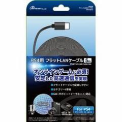 【新品】【PS4HD】PS4用フラットLANケーブル(5M)[お取寄せ品]