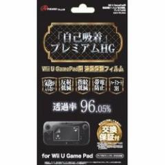 [100円便OK]【新品】【WiiUHD】Wii U GamePad用 液晶保護フィルム「自己吸着 プレミアムHG」[お取寄せ品]