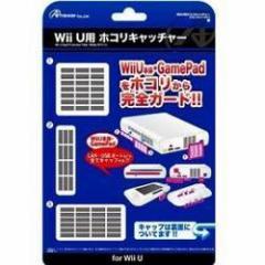 【新品】【WiiUHD】Wii U/Wii U GamePad用「ホコリキャッチャー」(ホワイト)[お取寄せ品]