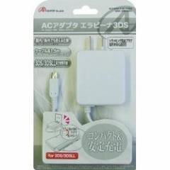 【新品】3DS/3DSLL用 「ACアダプタ エラビーナ」(ホワイト)[お取寄せ品]