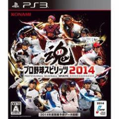 [100円便OK]【新品】【PS3】プロ野球スピリッツ2014[お取寄せ品]