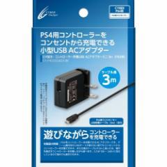 【新品】【PS4HD】CYBER・コントローラー充電USB ACアダプター ミニ 3m(PS4用)[在庫品]