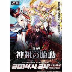 【新品】【TTBX】Z/X -Zillions of enemy X-(8) 神祖の胎動[お取寄せ品]