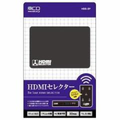 【新品】【PS4HD】3in 1out HDMIセレクター リモコン付き HDS-3P[お取寄せ品]