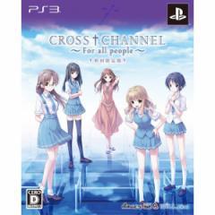 【新品】【PS3】【限】CROSS†CHANNEL 〜For all people〜限定版[お取寄せ品]