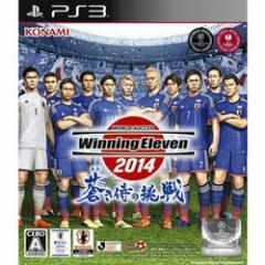 [100円便OK]【新品】【PS3】ワールドサッカーウイニングイレブン2014 蒼き侍の挑戦[お取寄せ品]