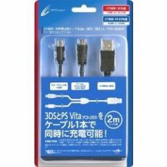【新品】CYBER・W充電USBケーブル2m(3DS/3DS LL/PCH-2000用)[お取寄せ品]