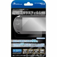 [100円便OK]【新品】【PSVHD】PS Vita 2000用 液晶保護フィルム  硬質ガラスフィルム9H[在庫品]