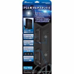 【新品】【PS4HD】PS4用 マルチスタンド4[お取寄せ品]